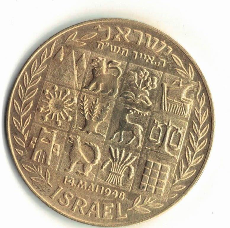 Lot 333 - numismatics  -  king David Auction Auction 4 Part 2 Numismatics and rare stamps