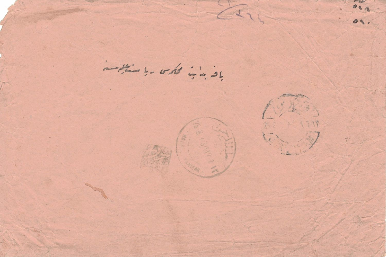 Lot 341 - Rare stamps  -  king David Auction Auction 4 Part 2 Numismatics and rare stamps