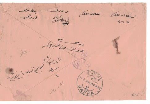 Lot 342 - Rare stamps  -  king David Auction Auction 4 Part 2 Numismatics and rare stamps