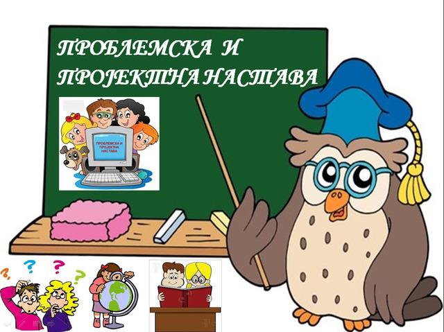 Резултат слика за projektna nastava u razrednoj nastavi