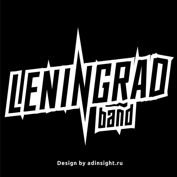 Ленинград Tour Dates