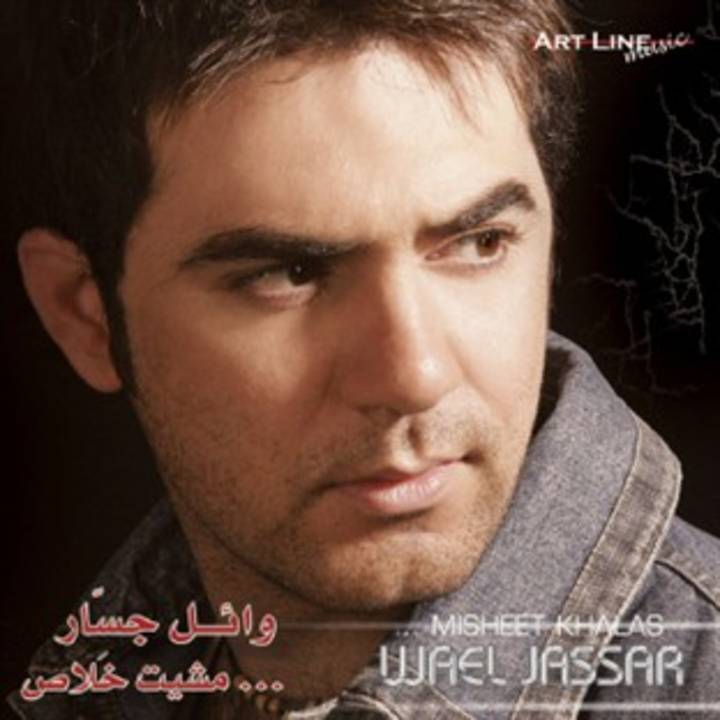Wael Jassar Tour Dates