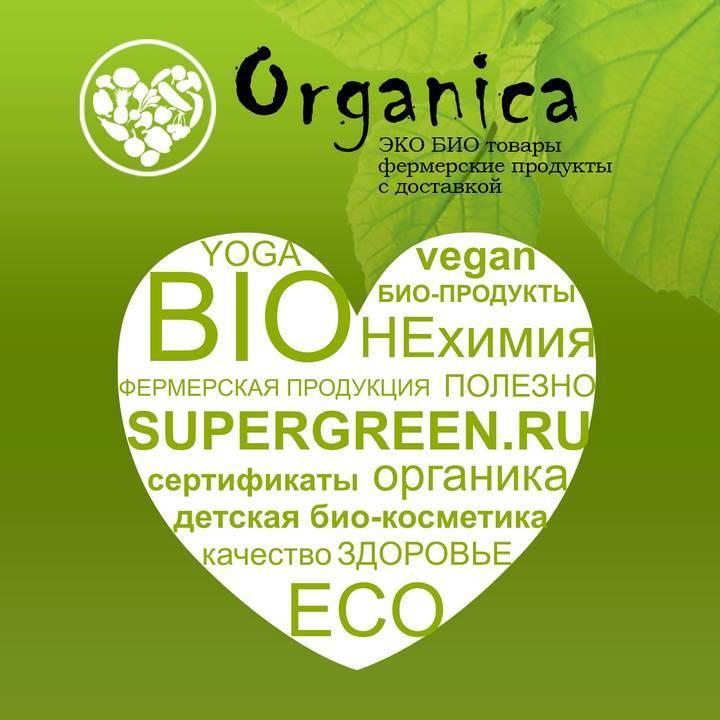 Organica Tour Dates