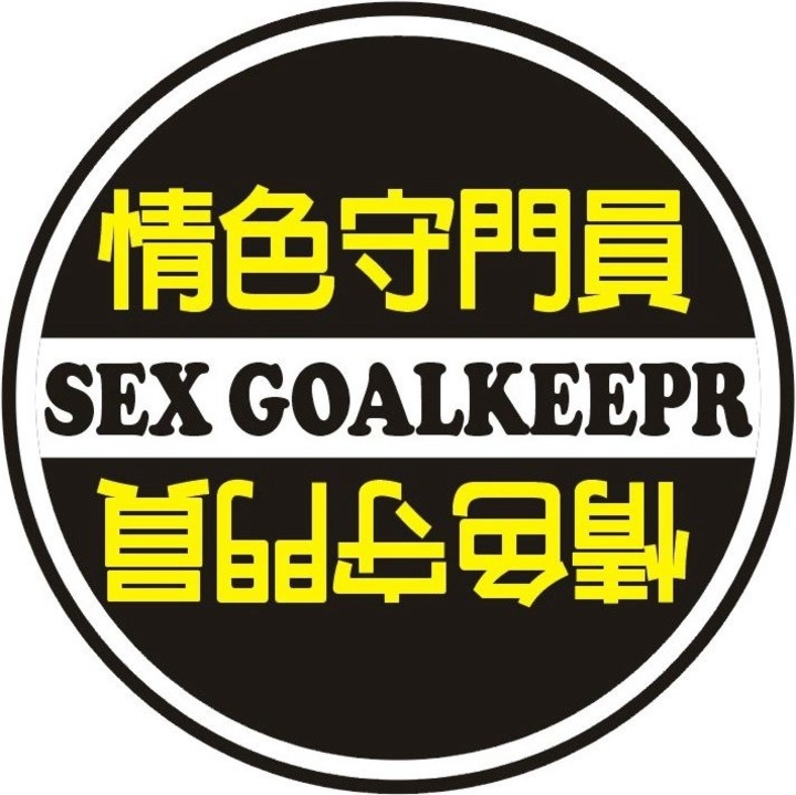 情色守門員 Sex Goalkeepr Tour Dates