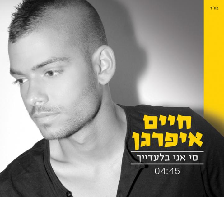 חיים איפרגן @ Reading 3 - Tel Aviv-Yafo, Israel