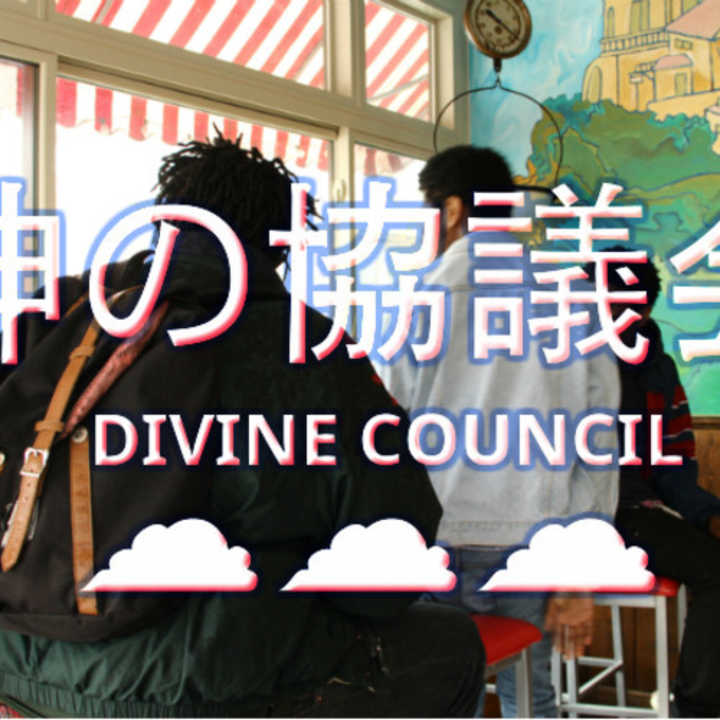 Divine Council Tour Dates