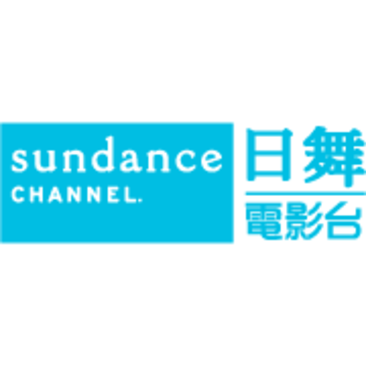 日舞頻道 Sundance Channel Tour Dates