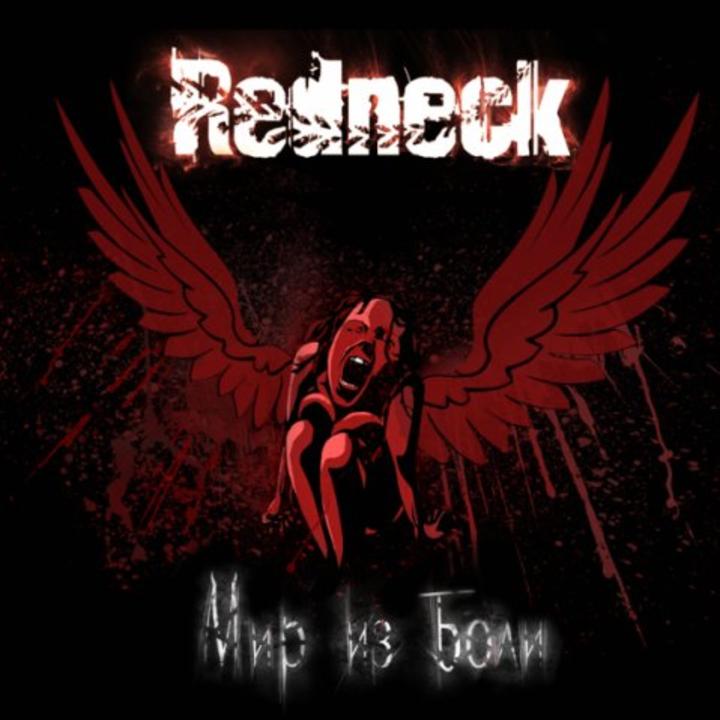 Redneck Tour Dates