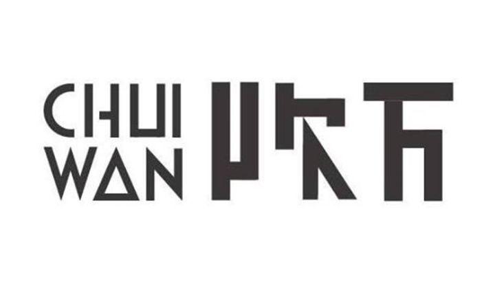 Chui Wan Tour Dates