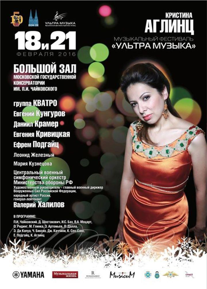 Kristina Aglinz Tour Dates