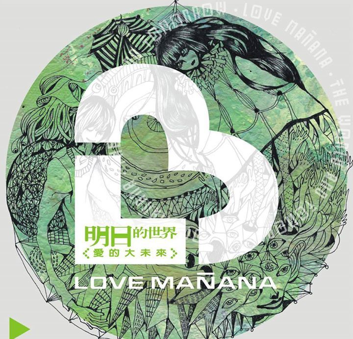 Love Mañana 愛的大未來 Tour Dates
