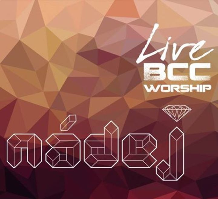BCC WORSHIP Tour Dates