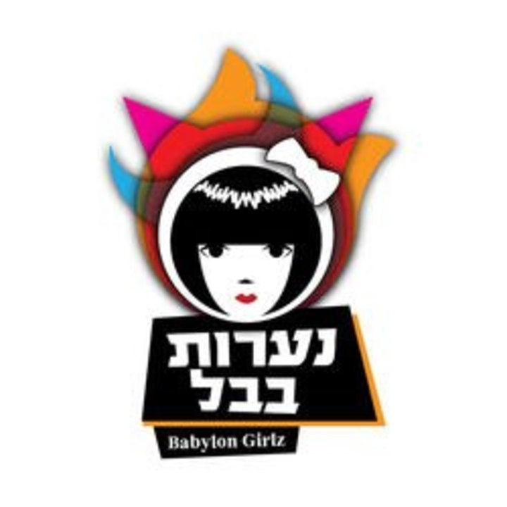 נערות בבל Babylon Girlz Tour Dates