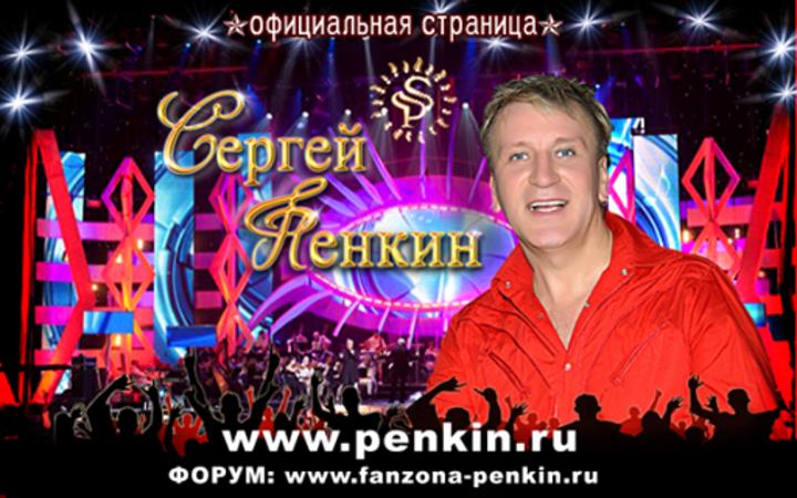 Сергей Пенкин Tour Dates