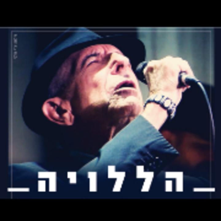 הללויה - המחווה ללאונרד כהן Tour Dates