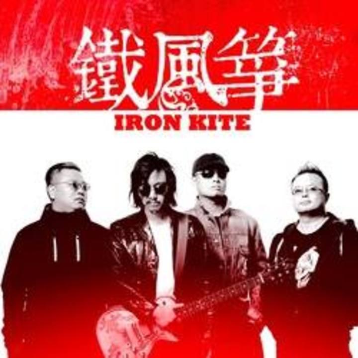 Iron Kite 铁风筝 Tour Dates
