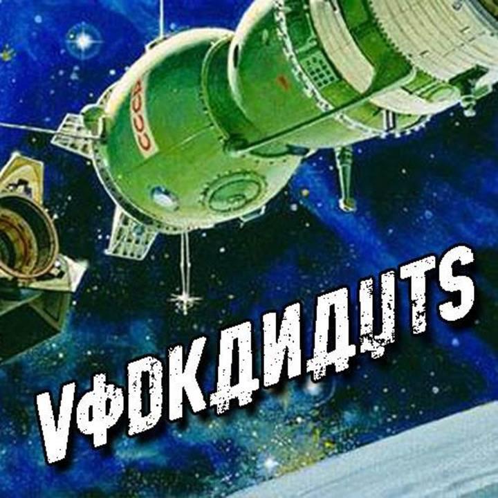 Vodkanauts Tour Dates
