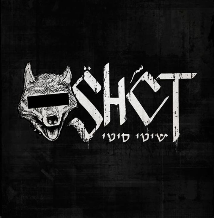 שיטי  סיטי - ShittyCT Tour Dates