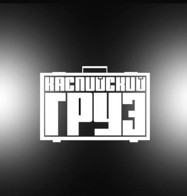 Каспийский Груз  Tour Dates