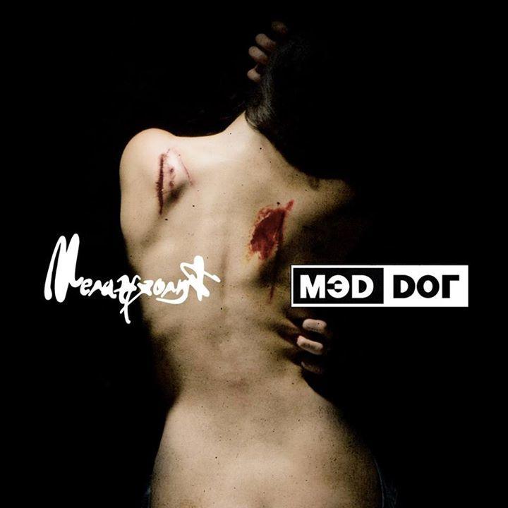 MЭD DOГ Tour Dates