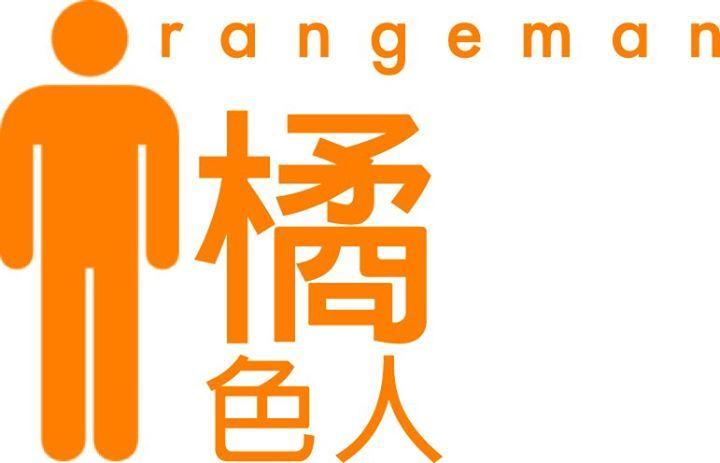 橘色人 Orangeman Tour Dates