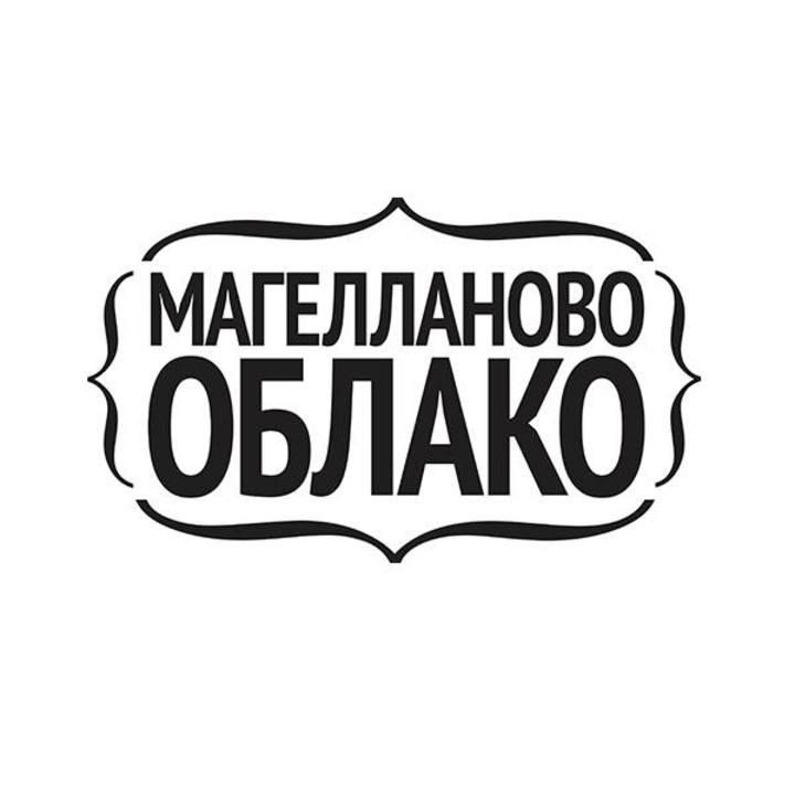 Магелланово Облако Tour Dates