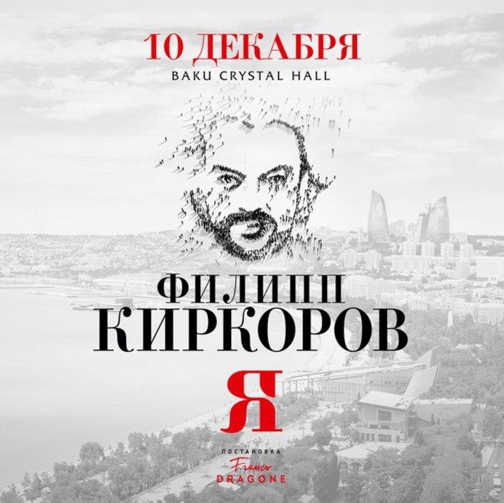 PhKdigest @ Baku Crystal Hall - Baku, Azerbaijan