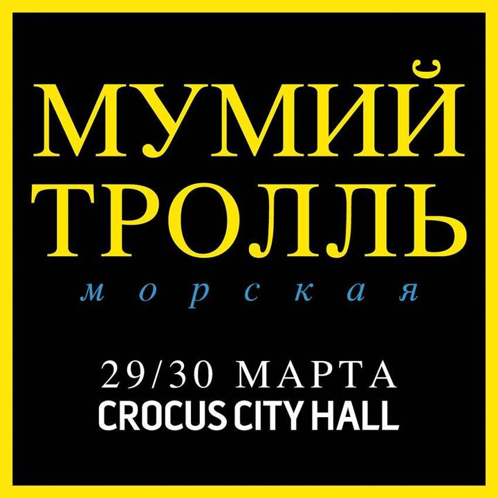 Mumiy Troll @ Crocus City Hall - Moskva, Russia