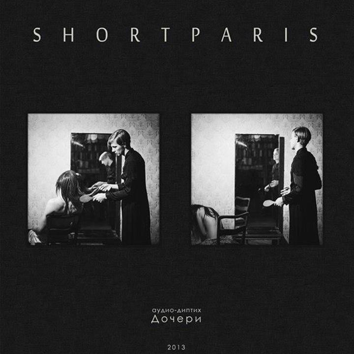 Shortparis Tour Dates