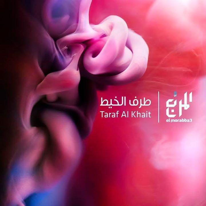 El Morabba3-المربّع Tour Dates