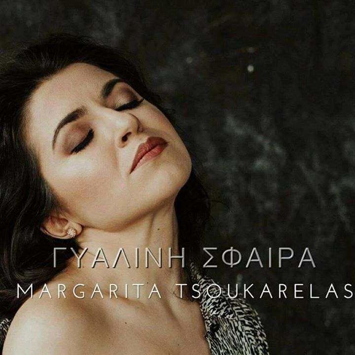 Margarita Tsoukarelas Tour Dates