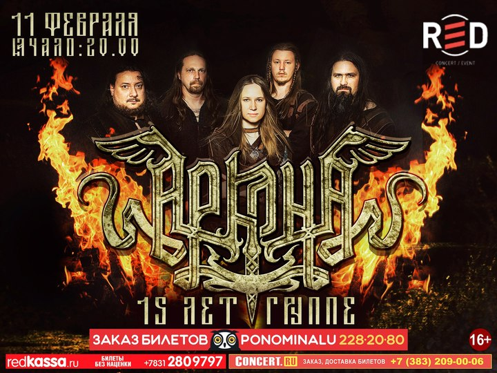 Arkona @ Red - Moscow, Russia
