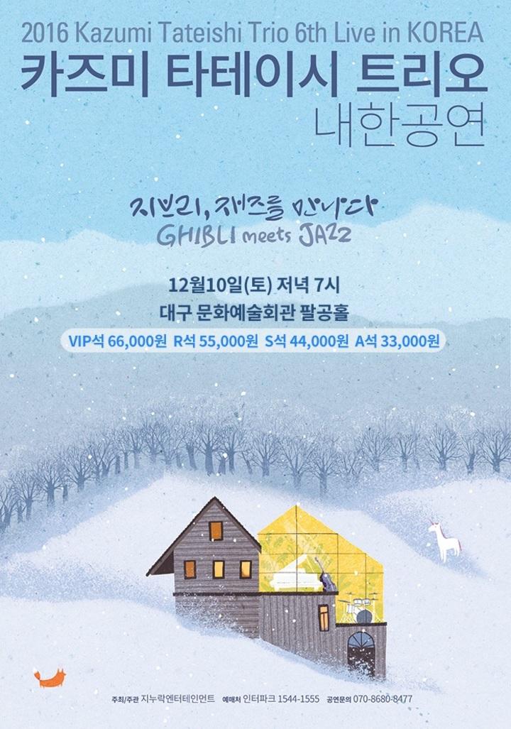 Ghibli meets Jazz 지브리, 재즈를 만나다 @ 대구 문화예술회관 팔공홀 - Daegu, South Korea