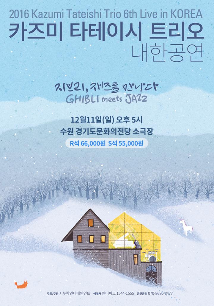 Ghibli meets Jazz 지브리, 재즈를 만나다 @ 경기도 문화의전당 소극장 - Suwon, South Korea