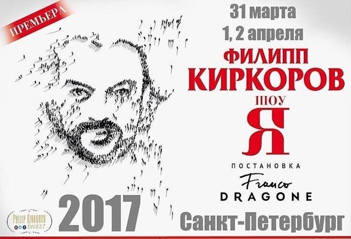 PhKdigest @ БКЗ Октябрьский - Saint Petersburg, Russia