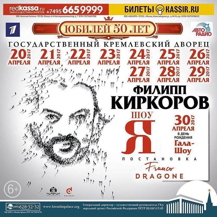 PhKdigest @ Государственный Кремлёвский дворец - Moscow, Russia