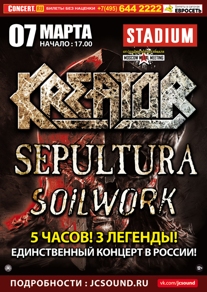 Sepultura @ Bud Arena - Moscow, Russia