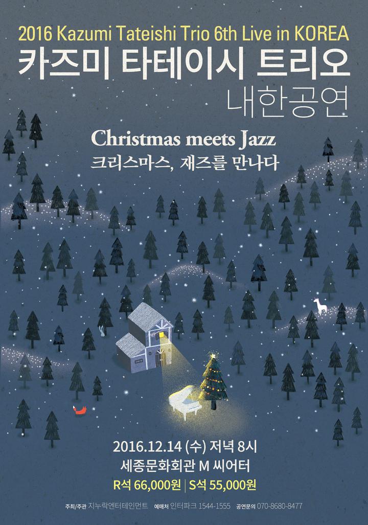 Ghibli meets Jazz 지브리, 재즈를 만나다 @ 세종문화회관 M씨어터 - Seoul, Korea, Republic Of