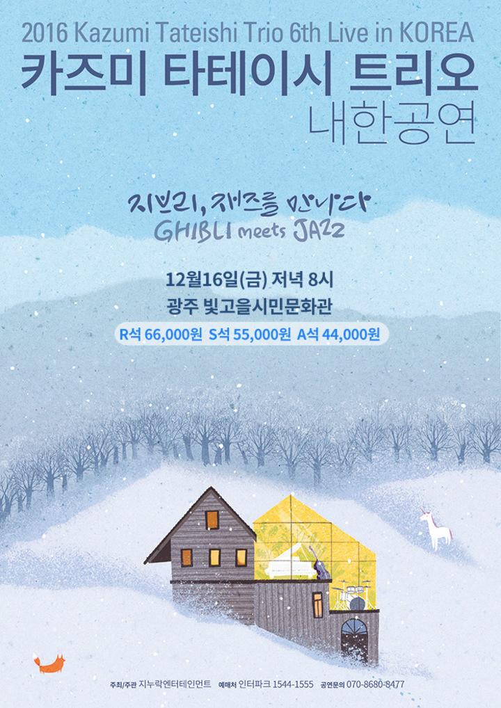 Ghibli meets Jazz 지브리, 재즈를 만나다 @ 빛고을시민문화관 - Gwangju, South Korea