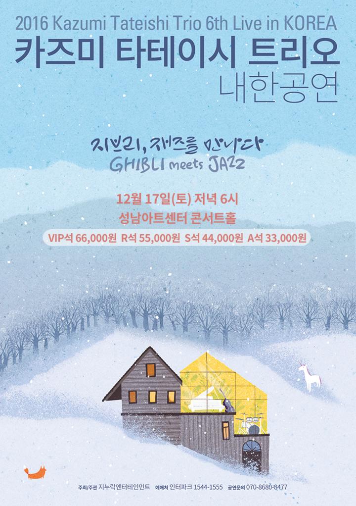 Ghibli meets Jazz 지브리, 재즈를 만나다 @ 성남아트센터 콘서트홀 - Songnam, South Korea