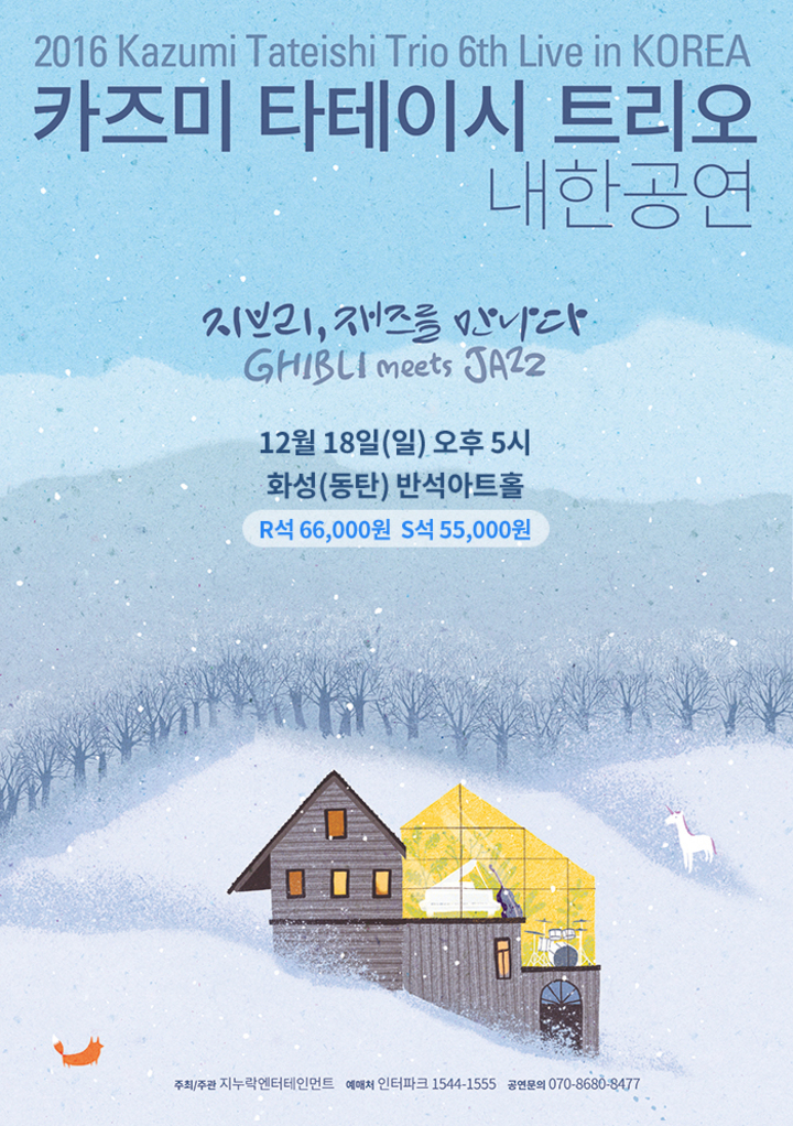 Ghibli meets Jazz 지브리, 재즈를 만나다 @ 화성(동탄)반석아트홀 - Hwaseong, South Korea