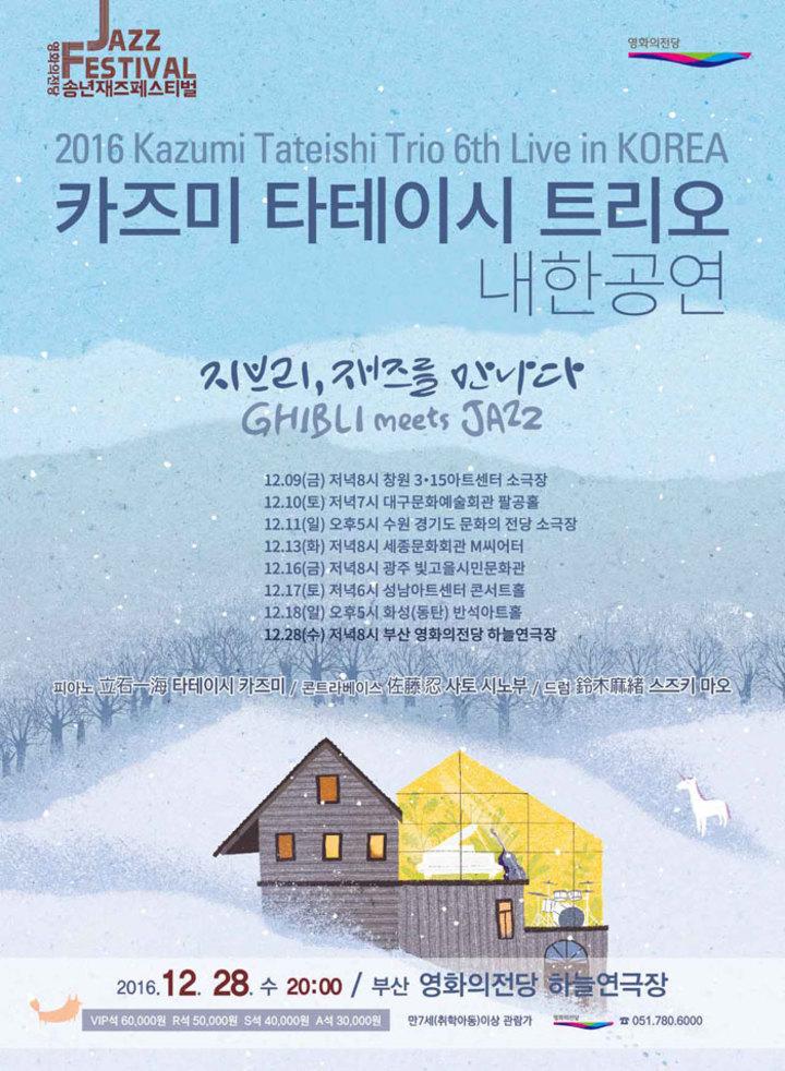 Ghibli meets Jazz 지브리, 재즈를 만나다 @ 부산 영화의전당 하늘연극장 - Busan, South Korea