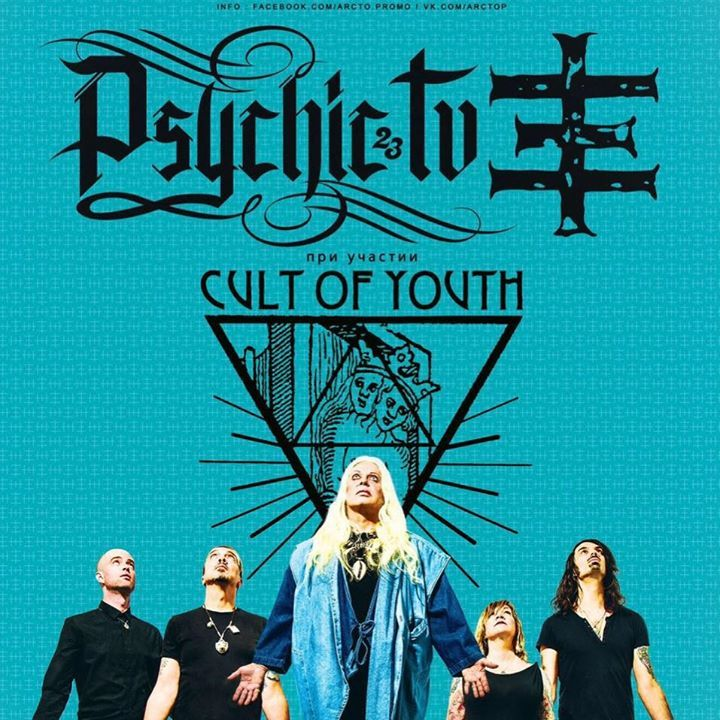 Cult of Youth Tour Dates