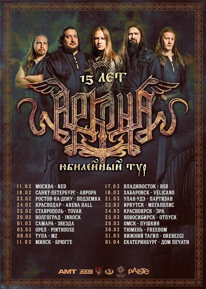 Arkona @ Arena Hall - Krasnodar, Russia