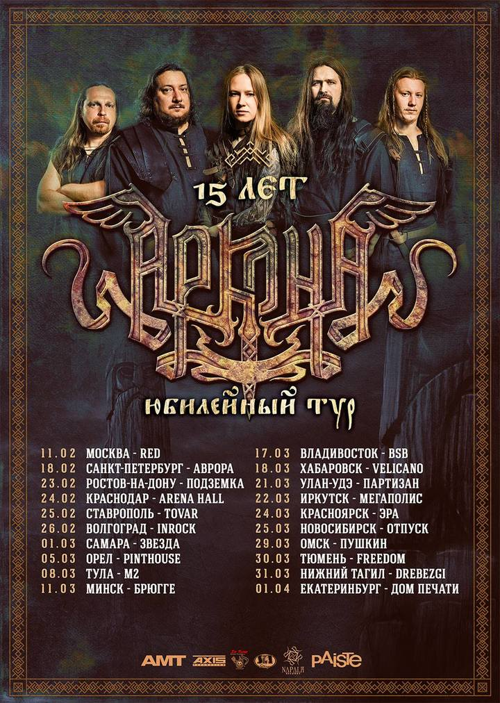 Arkona @ Pushkin - Omsk, Russian Federation