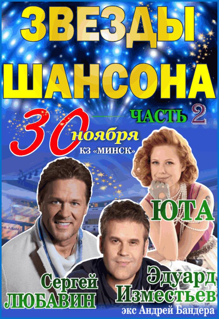 "Эдуард Изместьев @ КЗ ""Минск"" - Minsk, Belarus"