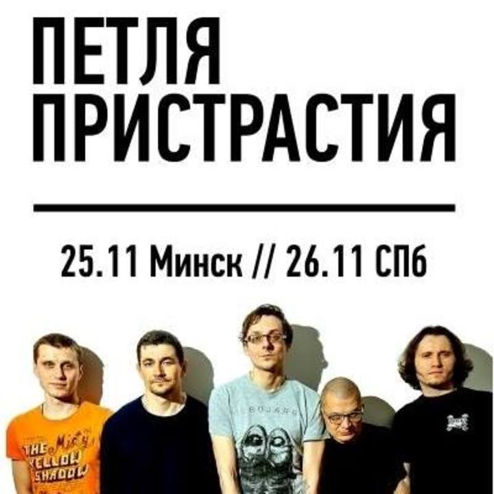 Petlia Pristrastija (Петля Пристрастия) Tour Dates