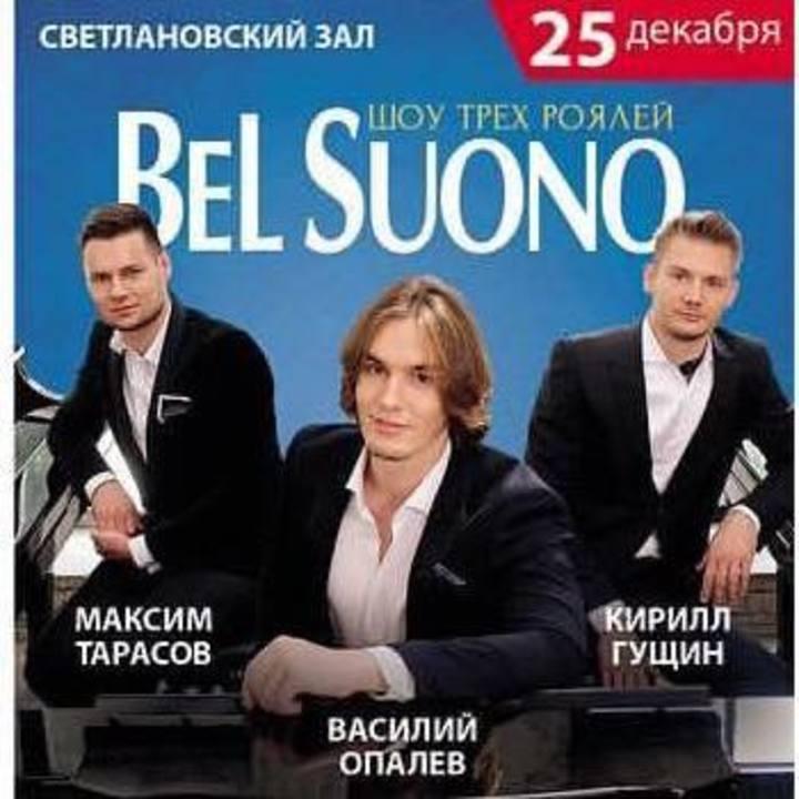PianoMagicShow Bel Suono @ ДКЖ - Novosibirsk, Russian Federation