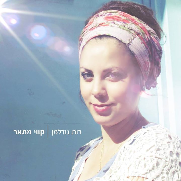 רות נודלמן - Ruth Nudelman Tour Dates