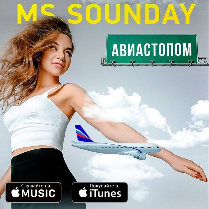 Ms.Sounday Tour Dates